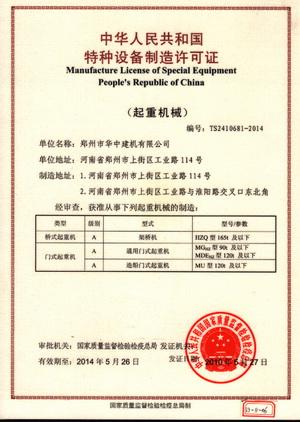 MGx系列箱型梁龙门吊实验报告
